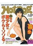 Hot Dog Press (ホットドッグプレス)1998年1月10日号 [雑誌]