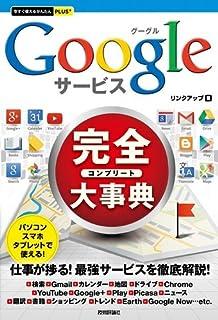 今すぐ使えるかんたんPLUS+ Googleサービス完全大事典