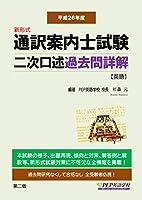 H26 通訳案内士試験二次口述 過去問詳解(2014年度の本試験を再現)