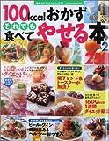 100kcalおかずそれでも食べてやせる本252レシピ (Vol.2) (インデックスMOOK—健康ダイエットシリーズ)