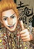 土竜(モグラ)の唄 50 (ヤングサンデーコミックス)