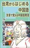 台湾からはじめる中国語: 注音で覚える中国語発音