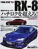 RXー8―隠されたポテンシャルを引き出すチューニング/メンテ (SAN-EI MOOK)