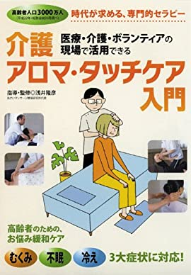 DVD>介護アロマ・タッチケア入門 医療・介護・ボランティアの現場で活躍できる (<DVD>)
