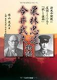 栗林忠道・今井武夫物語―対米中開戦に反対した二人と「妖しき運命(さだめ)」
