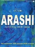 月刊Pianoプレゼンツ ピアノで弾く ARASHIヒットコレクション 1999秋~2010夏 (ヤマハムックシリーズ 67)