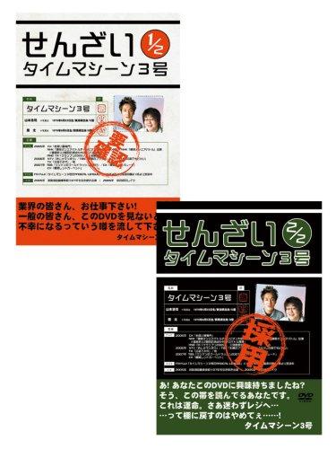タイムマシーン3号 せんざい (PPV-DVD)