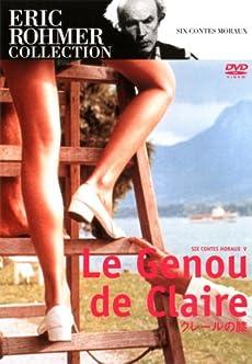 クレールの膝/背中の反り (エリック・ロメール・コレクション) [DVD]