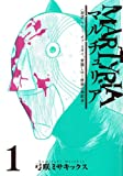 マルチュリア / 弓咲ミサキックス のシリーズ情報を見る