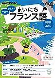 NHKラジオ まいにちフランス語 2016年 4月号 [雑誌] (NHKテキスト)