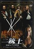 三銃士 妖婦ミレディの陰謀 [DVD]
