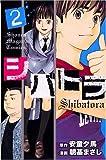 シバトラ 2 (2) (少年マガジンコミックス)