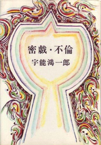 密戯・不倫 (1965年)