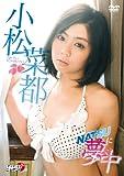 NATSUに夢中 [DVD]