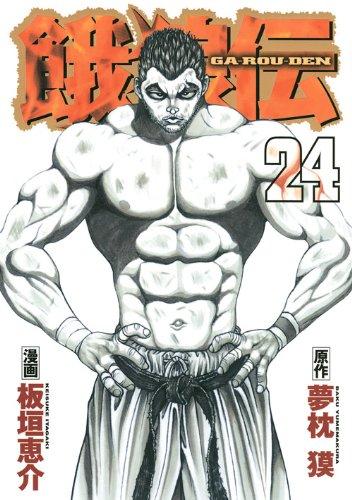 餓狼伝(24) (イブニングKC)