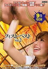 フィスト・ベスト Vol.2 ドグマ [DVD]