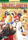テイルズオブジアビス4コマKINGS (IDコミックス DNAコミックス)