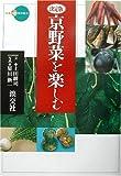 決定版 京野菜を楽しむ (新撰 京の魅力)