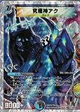 デュエルマスターズ DMC57-11究極神アク