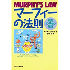 マーフィーの法則―現代アメリカの知性