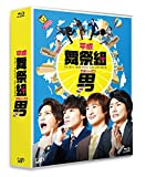 平成舞祭組男 Blu-ray BOX(通常版)