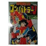超電磁ロボコン・バトラーV (1) (St comics)