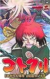 コトクリ 2 (ジャンプコミックス)