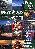 釣って遊んで〈Volume2〉三浦半島・鎌倉・湘南・小田原 (Rise books)