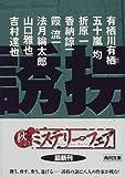 誘拐 (角川文庫)