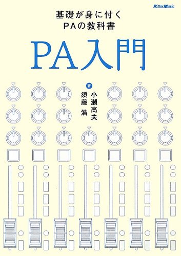 PA with PA Primer [revised edition] fundamental to textbook