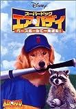 スーパードッグ エア・バディ / ベースボールで一発逆転 ! [DVD]