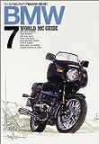 ワールドMCガイド〈7〉BMW (ワールドMCガイド (7))