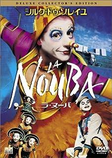 ラ・ヌーバ デラックス・コレクターズ・エディション [DVD]