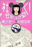 社会派くんがゆく! / 唐沢 俊一 のシリーズ情報を見る