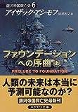 ファウンデーションへの序曲(上)―銀河帝国興亡史〈6〉 (ハヤカワ文庫SF)