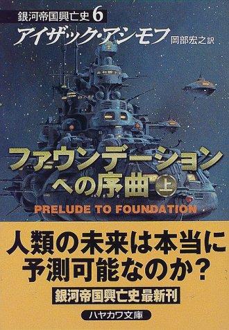 ファウンデーションへの序曲(上)—銀河帝国興亡史〈6〉 (ハヤカワ文庫SF)