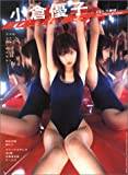 小倉優子 写真集 「IDOL万華鏡 vol.1」