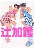 辻希美・加護亜依写真集 / Shigeru Toyama のシリーズ情報を見る