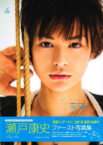 瀬戸康史ファースト写真集 (プリンスシリーズD‐BOYSコレクション)