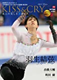 KISS & CRY~氷上の美しき勇者たち 2014WINTER ~日本男子フィギュアスケート ソチ冬季オリンピックをTVで応援! BOOK (TOKYO NEWS MOOK 403号)