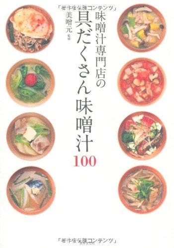 味噌汁専門店の具だくさん味噌汁100 野菜たっぷり! おかずも兼ねる!