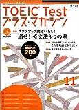 TOEIC Test プラス・マガジン 2004年 11月号