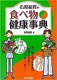 石原結実の食べ物健康事典