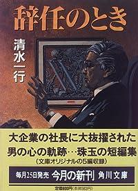 辞任のとき (角川文庫)