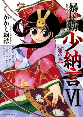 暴れん坊少納言 VI (GUM COMICS Plus) (ガムコミックスプラス)