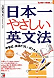 中学校で英語ぎらいになった人のための日本一やさしい英文法 (アスカカルチャー)