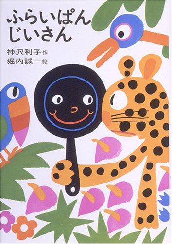 ふらいぱんじいさん (日本の創作幼年童話 5)