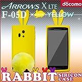 F-05D ARROWS X LTE用 【ウサギケース ラビットしっぽ付】 07 黄ウサギ(イエロー) : アローズX FUJITSU docomo