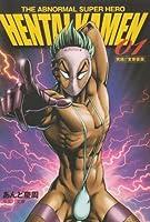 THE ABNORMAL SUPER HERO HENTAI KAMEN 1 (集英社文庫―コミック版) (集英社文庫 あ 63-1)