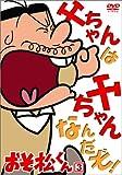 おそ松くん VOL.3 [DVD]